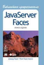 Купить книгу почтой в интернет магазине Книга JavaServer Faces. Библиотека профессионала. 2-е изд. Дэвид М. Гери