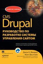 Купить книгу почтой в интернет магазине Книга CMS Drupal: руководство по разработке системы управления сайтом. Вандюк