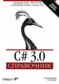 Купить книгу почтой в интернет магазине Книга C# 3.0. Справочник. 3-е изд. Албахари