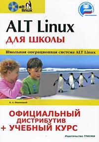 Купить книгу почтой в интернет магазине Книга ALT Linux для школы.Официальный дистрибутив + учебный курс. Иваницкий (+CD)