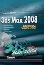Купить книгу почтой в интернет магазине Книга 3ds Max 2008. Библиотека пользователя. Бондаренко