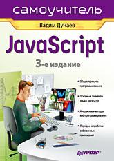 Купить книгу почтой в интернет магазине Книга Самоучитель JavaScript. 3-е изд. Дунаев. Питер