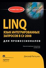 Купить книгу почтой в интернет магазине Книга LINQ: язык интегрированных запросов в C# 2008 для профессионалов. Джозеф C. Раттц-мл