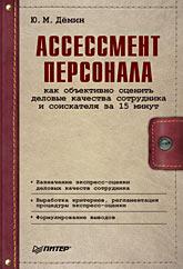 Купить книгу почтой в интернет магазине Книга Ассессмент персонала: как объективно оценить деловые качества сотрудника и соискателя за 15 ми