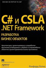 Купить книгу почтой в интернет магазине Книга C# и CSLA .NET Framework: разработка бизнес-объектов. Рокфорд Лотка