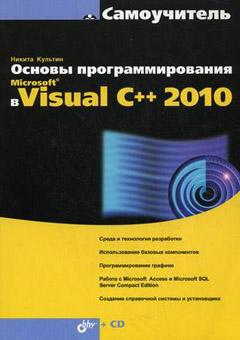 Книга Самоучитель. Основы программирования в Microsoft® Visual C++ 2010. Культин