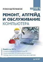 Купить книгу почтой в интернет магазине Книга Ремонт, апгрейд и обслуживание компьютера на 100%.Ватаманюк