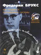 Купить книгу почтой в интернет магазине Книга Мифический человеко-месяц или как создаются программные системы. 2-изд. Брукс