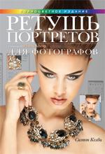 Купить книгу почтой в интернет магазине Книга Ретушь портретов с помощью Photoshop для фотографов. Скотт Келби