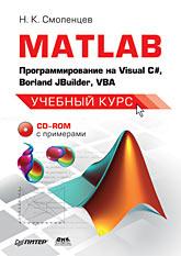 Купить книгу почтой в интернет магазине Книга MATLAB: программирование на Visual С#, Borland JBuilder, VBA. Учебный курс.Смоленцев (+CD)