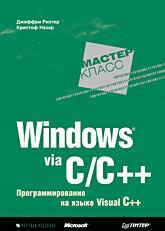 Купить книгу почтой в интернет магазине Книга Windows via C/C++. Программирование на языке Visual C++.Рихтер