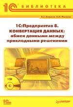Купить книгу почтой в интернет магазине Книга 1С:Предприятие 8. Конвертация данных: обмен данными между прикладными решениями. Бояркин (+CD)