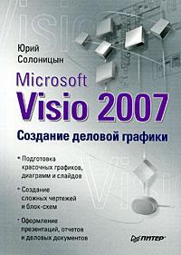 Купить книгу почтой в интернет магазине Книга Microsoft Visio 2007. Создание деловой графики.Солоницын