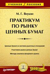 Купить книгу почтой в интернет магазине Книга Практикум по рынку ценных бумаг. 2-е изд. Янукян