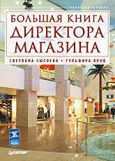 Купить Книга Большая книга директора магазина.Сысоева