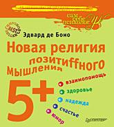 Купить книгу почтой в интернет магазине Книга Новая религия позитиffного мышления 5+ Cчастье, юмор, взаимопомощь, надежда и здоровье. Эдвард
