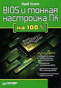 Купить книгу почтой в интернет магазине Книга BIOS и тонкая настройка ПК на 100 %. Зозуля