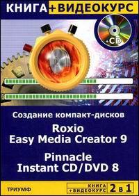 Купить книгу почтой в интернет магазине Книга 2 в 1: Создание компакт-дисков всех форматов. Roxio Easy Media Greator 9. Авер