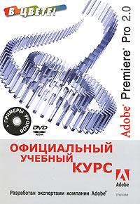 Купить книгу почтой в интернет магазине Книга Adobe Premiere Pro 2.0  В ЦВЕТЕ! Официальный учебный курс. Владин (+DVD)