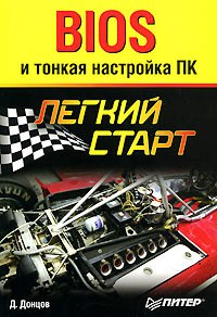 Купить книгу почтой в интернет магазине Книга BIOS и тонкая настройка ПК. Легкий старт. Донцов