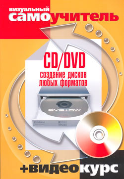 Купить книгу почтой в интернет магазине Книга CD/DVD. Создание дисков любых форматов: визуальный самоучитель . Авер + Видеокурс
