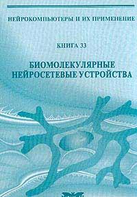 Купить книгу почтой в интернет магазине Книга 33. Биомолекулярные нейросетевые устройства. Рамбиди. 2002