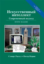 Купить книгу почтой в интернет магазине Книга Искусственный интеллект (AI): современный подход (AIMA). 2-е изд. Стюарт Рассел