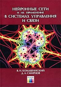 Купить книгу почтой в интернет магазине Книга Нейронные сети и их применение в системах управления и связи. Комашинский