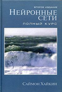 Купить книгу почтой в интернет магазине Книга Нейронные сети полный курс второе издание .Саймон Хайкин