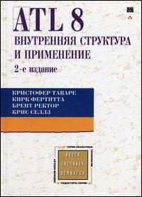 Купить книгу почтой в интернет магазине Книга ATL 8: внутренняя структура и применение, 2-е издание. Кристофер Таваре