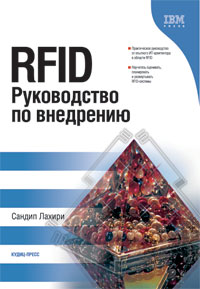 Купить книгу почтой в интернет магазине  Книга RFID. Руководство по внедрению.Лахири С.