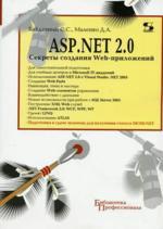 Купить книгу почтой в интернет магазине Книга ASP NET 2.0 Секреты создания WEB-приложений. Байдачный