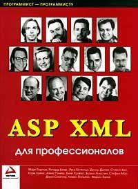 Купить книгу почтой в интернет магазине Книга ASP XML для профессионалов. Бартси Блэр, Хоммер