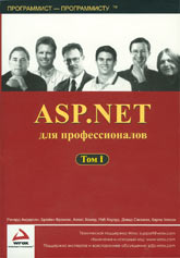 Купить книгу почтой в интернет магазине Книга ASP.NET для профессионалов т.1, т.2. Андерсон (Питер)