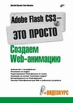 Книга Adobe Flash CS3 - это просто! Создаем Web-анимацию. Кирьянов (+CD)