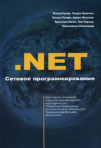 Купить книгу почтой в интернет магазине Книга NET. Сетевое программирование. Кумар