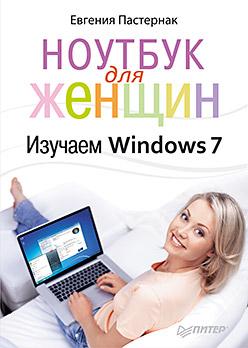 Купить книгу почтой в интернет магазине Ноутбук для женщин. Изучаем Windows 7. Пастернак