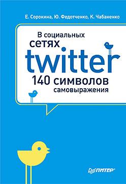 Купить книгу почтой в интернет магазине Книга В социальных сетях. Twitter -- 140 символов самовыражения.Сорокина