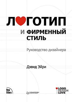 Купить книгу почтой в интернет магазине Книга Логотип и фирменный стиль. Руководство дизайнера. Эйри