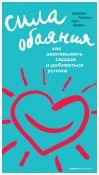 Купить книгу почтой в интернет магазине Книга Сила обаяния: Как завоевывать сердца и добиваться успеха. 4- е изд. Трейси