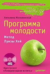 Купить книгу почтой в интернет магазине Книга Программа молодости. Метод Луизы Хей. Могилевская (+CD)