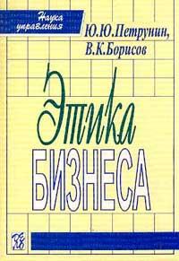 Купить книгу почтой в интернет магазине Книга Этика бизнеса. Петрунин. Дело. 2001