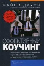 Купить книгу почтой в интернет магазине Книга Эффективный коучинг. Уроки коуча коучей. 2- е изд. Дауни