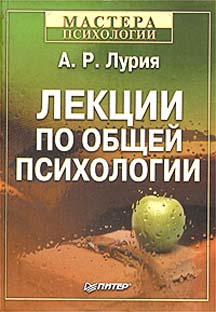 Купить книгу почтой в интернет магазине Книга Лекции по общей психологии. Лурия