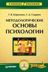 Купить Книга Методологические основы психологии. Корнилова