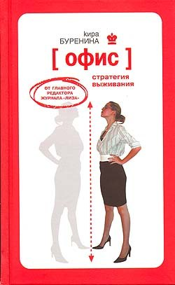 Купить книгу почтой в интернет магазине Книга ОФИС. Стратегия выживания. Буренина