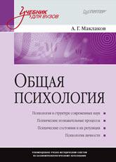 Книга Общая психология: Учебник для вузов. Маклаков