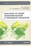 Книга Практикум по общей, экспериментальной и прикладной психологии. 2-е изд. Крылов, Маничев