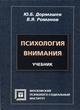 Купить книгу почтой в интернет магазине Книга Психология внимания