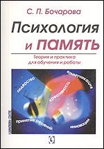 Купить книгу почтой в интернет магазине Книга Психология и память.Теория и практика для обучения и работы. Бочарова